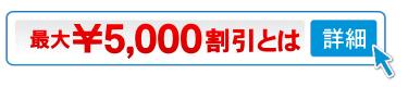 千葉県の車庫証明代行 最大5000円割引の詳細はこちら