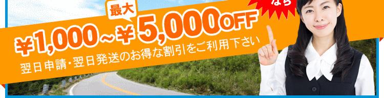 車庫証明代行の翌日割引なら、¥1,000~最大¥5,000円OFF