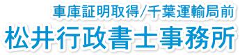 千葉県 車庫証明代行 松井行政書士事務所 ロゴ