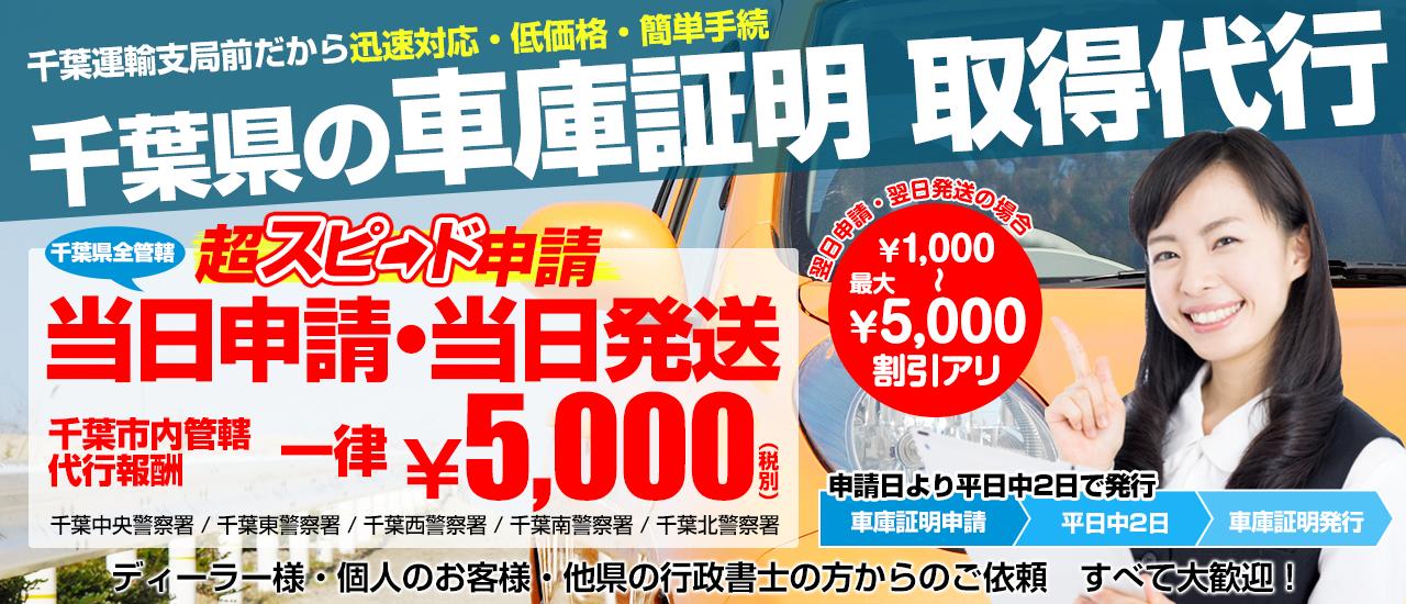 千葉県の車庫証明取得代行は松井事務所へ。